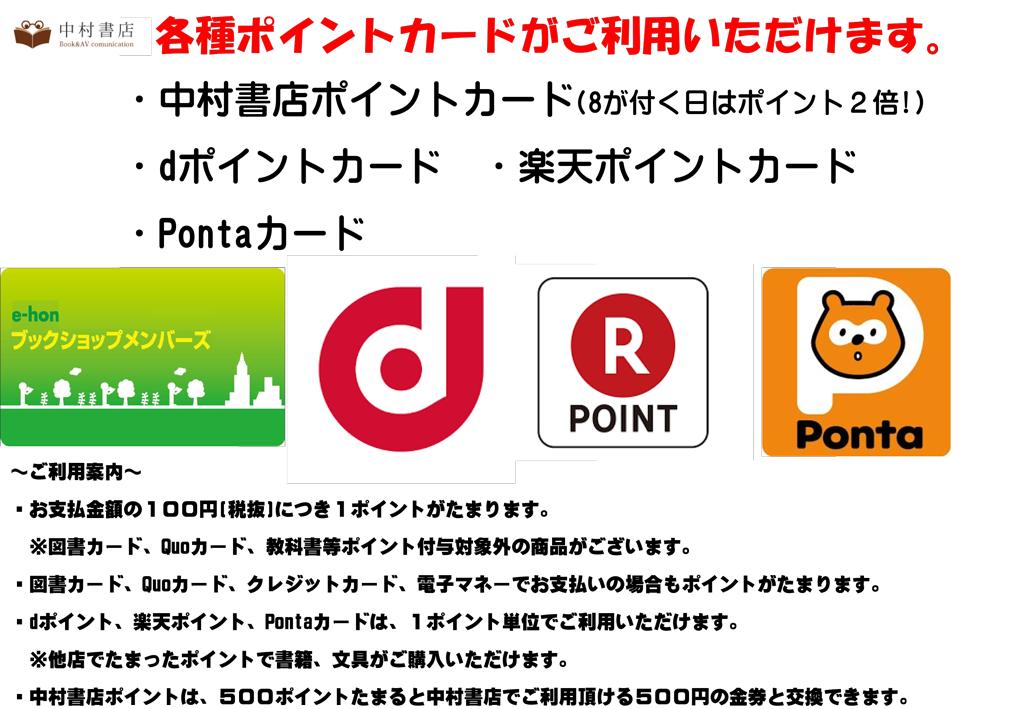 Dポイント,楽天ポイント,Ponta